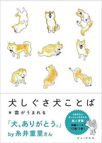 犬しぐさ 犬ことば (ワニプラス)