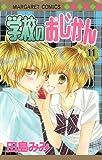学校のおじかん (11) (マーガレットコミックス (4187))