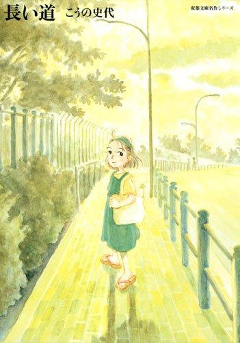 長い道 (双葉文庫 こ 18-4 名作シリーズ)