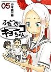 ふだつきのキョーコちゃん 5 (ゲッサン少年サンデーコミックススペシャル)