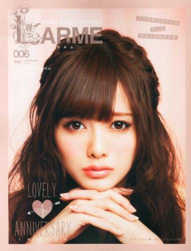 LARME (ラルム)006 2013年 11月号 [雑誌]