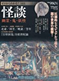 ゼロからわかる! 図説 怪談: 幽霊・鬼・妖怪 (Gakken Mook CARTAシリーズ)