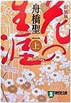花の生涯〈上〉 (祥伝社文庫)
