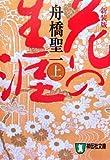花の生涯 上 新装版 (1) (祥伝社文庫 ふ 2-6)