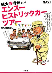 徳大寺有恒といくエンスー・ヒストリックカー・ツアー