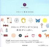 かわいい素材BOOK―Sweet&Girly