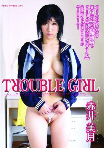 [赤井美月] TROUBLE GIRL 赤井美月