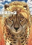 ヤスミーン 3 (ヤングジャンプコミックス)