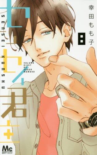 センセイ君主 8 (マーガレットコミックス)