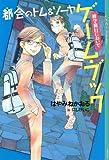 都会のトム&ソーヤ ゲーム・ブック 修学旅行においで (YA! ENTERTAINMENT)