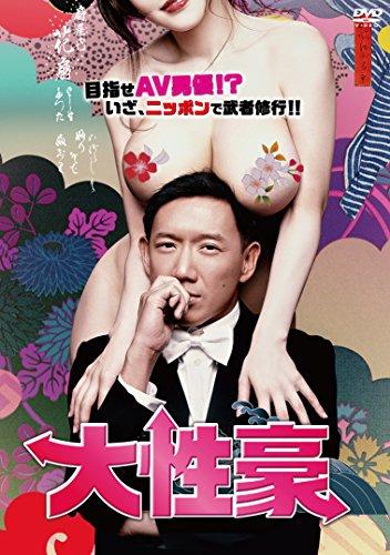 大性豪 [DVD]