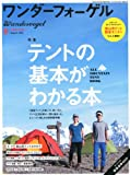 ワンダーフォーゲル 2012年 08月号 [雑誌]