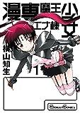 漫専魔王少女エナ様 1巻 (デジタル版ガンガンコミックス)