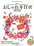 おしゃれ年賀状2010 (宝島MOOK) (CD-ROM付)