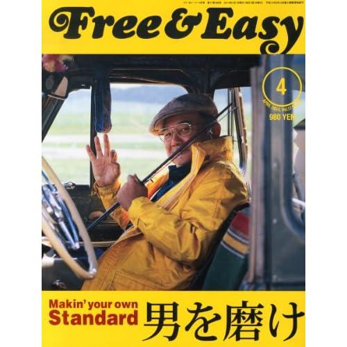 Free & Easy (フリーアンドイージー) 2014年 04月号 [雑誌]