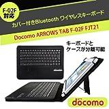 【F.G.S】Docomo ARROWS TAB F-02F FJT21用 カバー付き Bluetoothワイヤレスキーボード キーボードとカバーが分離可能なデザイン【ペアリング説明書付き】【良質PUレザー採用】