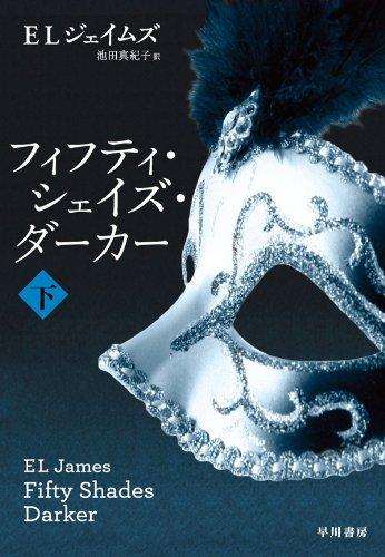 フィフティ・シェイズ・ダーカー (下)