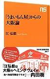 「うまいもん屋」からの大阪論 (NHK出版新書 357)