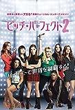 ピッチ・パーフェクト2【DVD化お知らせメール】 [Blu-ray]