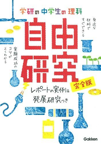 中学生の理科 自由研究 完全版