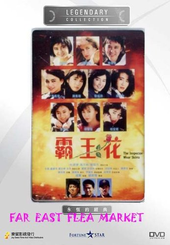 THE INSPECTOR WEAR SKIRTS - Hong Kong 1988 Action movie DVD (Region All Free / R0) Sibelle Hu, Kara Hui, Sandra Ng, Ellen Chan, Cynthia Rothrock (English subtitled)