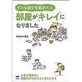 Amazon.co.jp: ダメな自分を認めたら 部屋がキレイになりました<ダメな自分を認めたら 部屋がキレイになりました> (コミックエッセイ) 電子書籍: わたなべ ぽん: Kindleストア