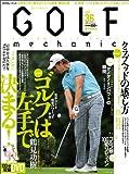 GOLF mechanic vol.36(DVD付)
