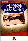 「南京事件」日本人48人の証言 (小学館文庫)