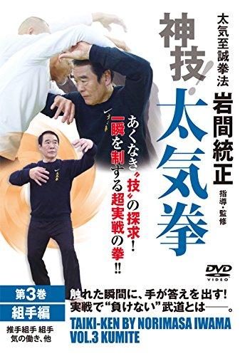 太気至誠拳法 岩間統正 神技!太気拳 第3巻 組手編 [DVD]