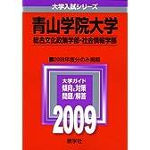 青山学院大学(総合文化政策学部・社会情報学部) [2009年版 大学入試シリーズ] (大学入試シリーズ 242)