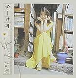 スペシャルリメイク・ミニアルバム - 花しおり(韓国盤)