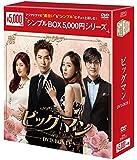 (シンプル)ビッグマン DVD-BOX1<シンプルBOXシリーズ>