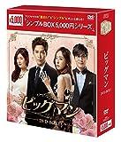 (シンプル)ビッグマン DVD-BOX1<シンプルBOXシリーズ> -