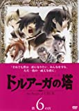 the Aegis of URUK~ 第6の宮 [DVD]