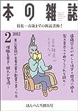 本の雑誌344号