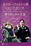 オスカー・ワイルドの妻 コンスタンス 愛と哀しみの生涯 Constance : The Tragic and Scandalous Life of Mrs Oscar Wilde (Woman's Best 3)