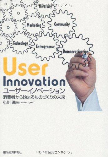 ユーザーイノベーション: 消費者から始まるものづくりの未来