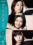 カレ、夫、男友達 Blu-ray BOX[Blu-ray/ブルーレイ]