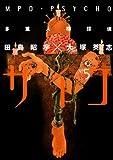 多重人格探偵サイコ(5)<多重人格探偵サイコ> (角川コミックス・エース)