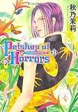 新Petshop of Horrors 8 (ASAHIコミックス)