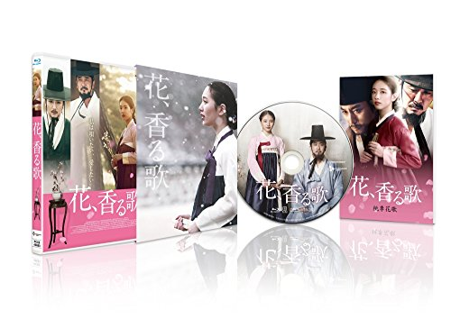 花、香る歌[Blu-ray/ブルーレイ]