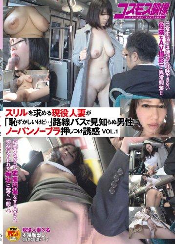 スリルを求める現役人妻が「恥ずかしいけど・・・」路線バスで見知らぬ男性にノーパンノーブラ押しつけ誘惑 VOL.1 [DVD]