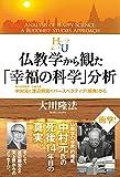 仏教学から観た「幸福の科学」分析 東大名誉教授・中村元と仏教学者・渡辺照宏のパースペクティブ(視角)から