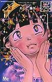 少女漫画探訪 第43回:圏外プリンセス