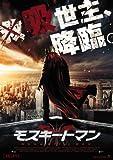 モスキートマン[DVD]