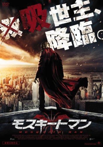 モスキートマン [DVD]
