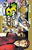 KING GOLF 21 (少年サンデーコミックス)