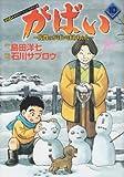 がばい 10―佐賀のがばいばあちゃん (ヤングジャンプコミックス BJ)