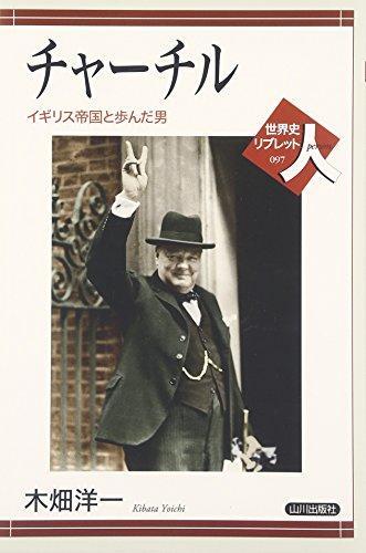 チャーチル―イギリス帝国と歩んだ男 (世界史リブレット人)