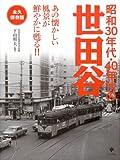 昭和30年代・40年代の世田谷